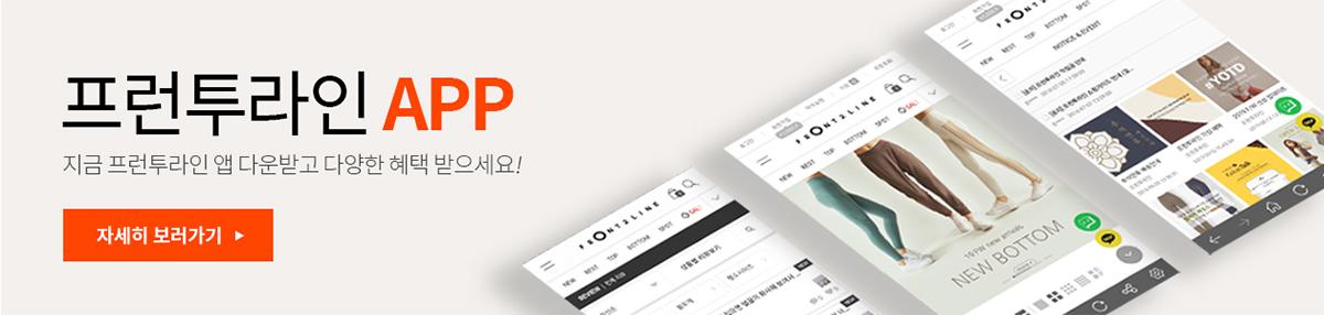 프런투라인 App
